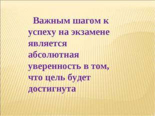 Важным шагом к успеху на экзамене является абсолютная уверенность в том, что