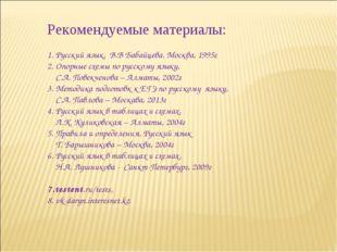 Рекомендуемые материалы: 1. Русский язык, В.В Бабайцева. Москва, 1995г 2. Опо
