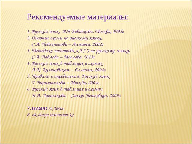 Рекомендуемые материалы: 1. Русский язык, В.В Бабайцева. Москва, 1995г 2. Опо...