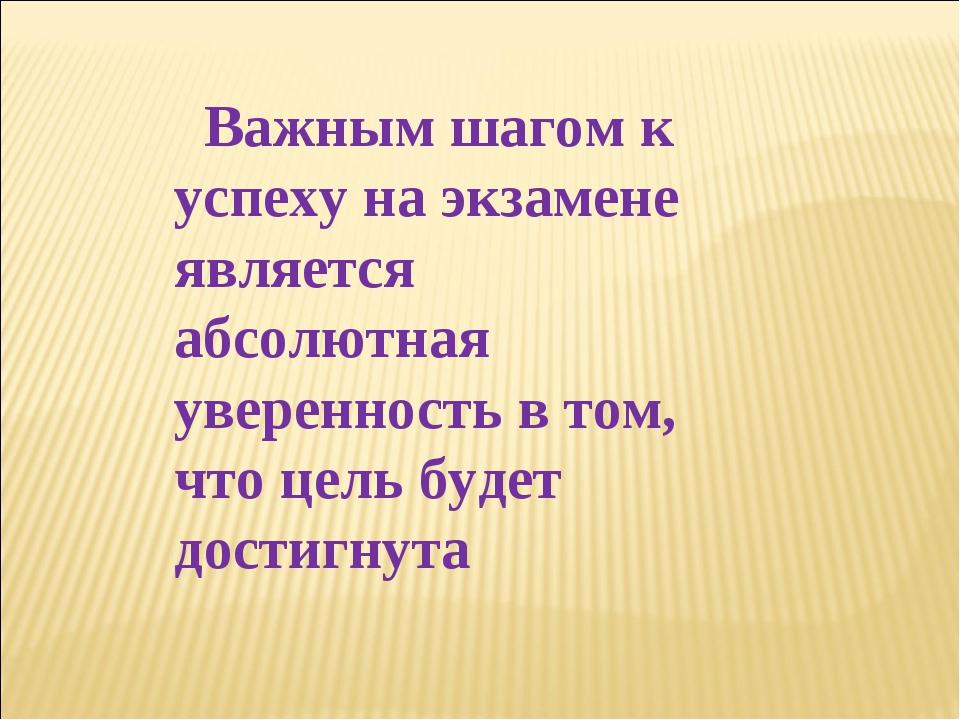 Важным шагом к успеху на экзамене является абсолютная уверенность в том, что...