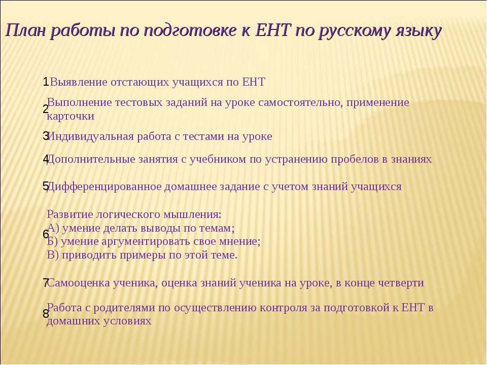 План работы по подготовке к ЕНТ по русскому языку  1 Выявление отстающих уч...