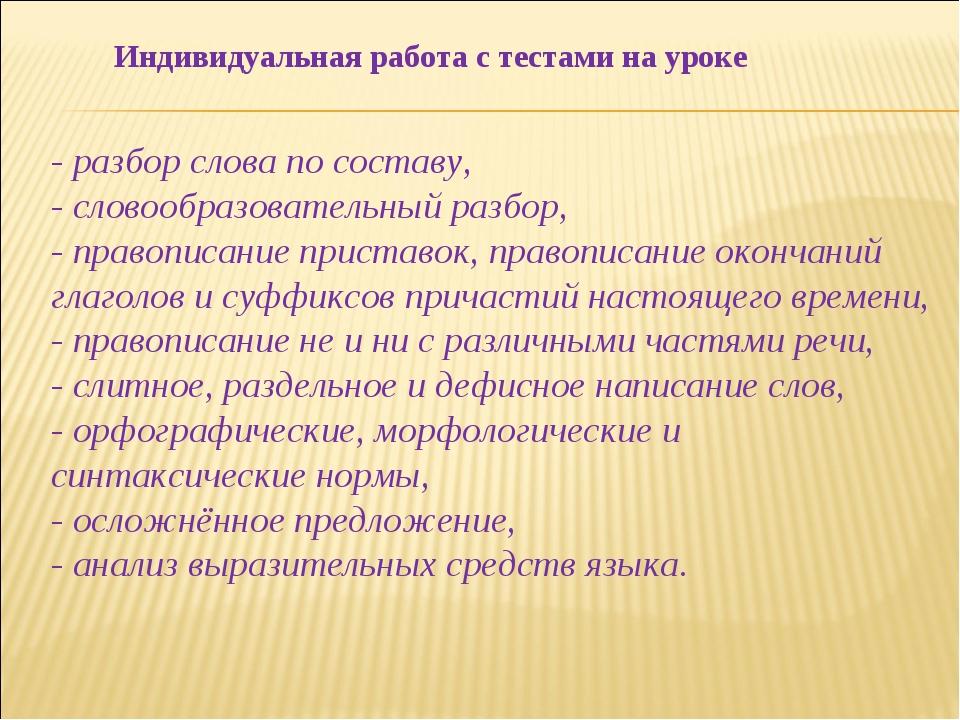 - разбор слова по составу, - словообразовательный разбор, - правописание п...