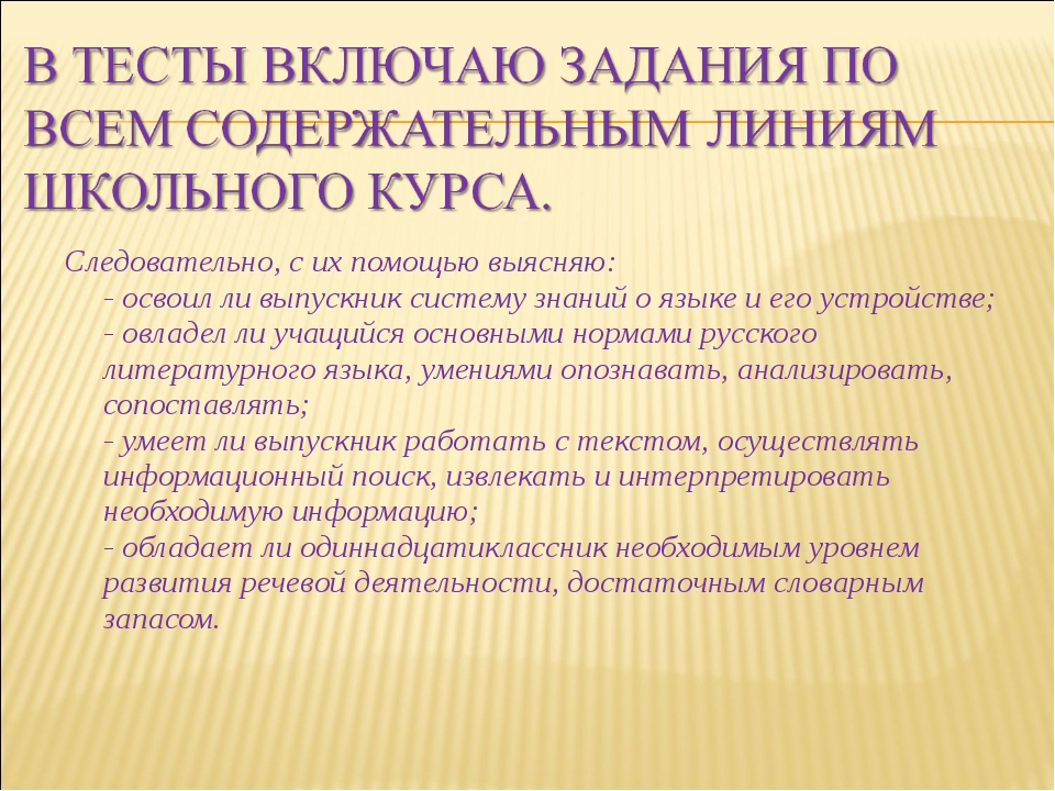 Следовательно, с их помощью выясняю: - освоил ли выпускник систему знаний о...