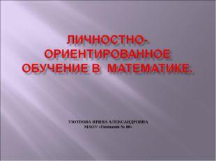 УЮТНОВА ИРИНА АЛЕКСАНДРОВНА МАОУ «Гимназия № 80»