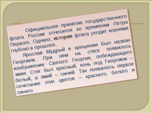 Официальное принятие государственного флага России относится ко временам Пет