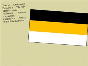 Указом Александра Второго в 1858 году официальным гербовым флаго