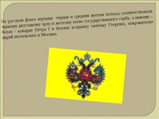 На русском флаге верхняя черная и средняя желтая полосы соответствовали черно