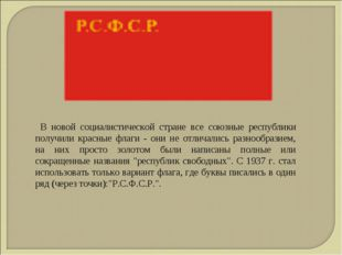 В новой социалистической стране все союзные республики получили красные флаг