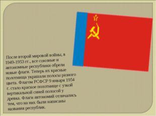 После второй мировой войны, в 1949-1953 гг., все союзные и автономные респуб