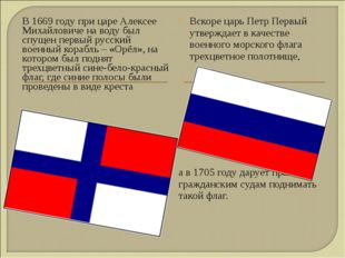 В 1669 году при царе Алексее Михайловиче на воду был спущен первый русский во