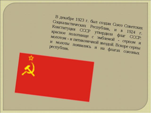 В декабре 1923 г. был создан Союз Советских Социалистических Республик, и в...