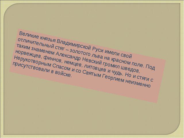 Великие князья Владимирской Руси имели свой отличительный стяг – золотого льв...