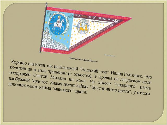 """Хорошо известен так называемый """"Великий стяг"""" Ивана Грозного. Это полотнище в..."""