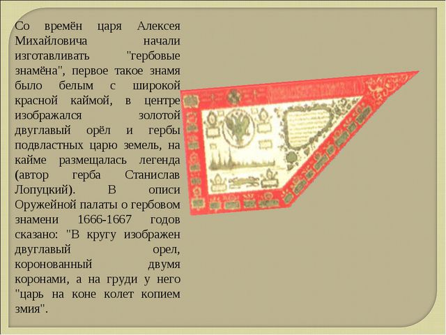 """Со времён царя Алексея Михайловича начали изготавливать """"гербовые знамёна"""",..."""