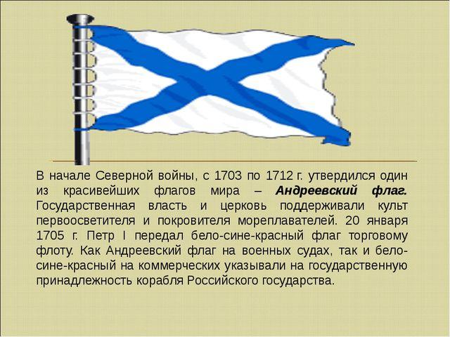 В начале Северной войны, с 1703 по 1712г. утвердился один из красивейших фла...