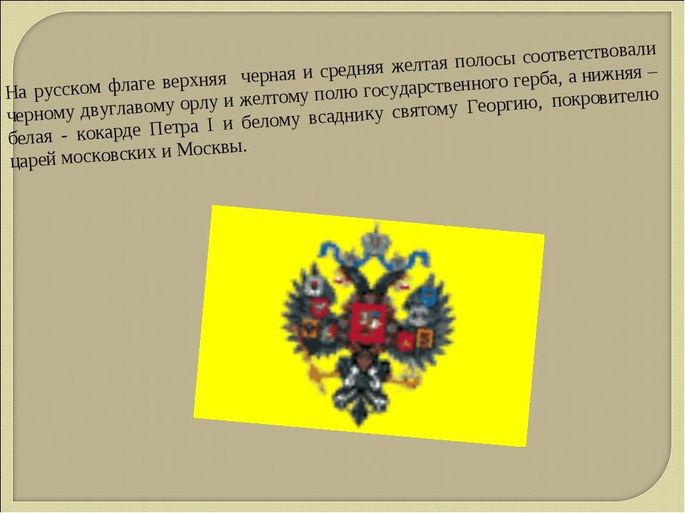 На русском флаге верхняя черная и средняя желтая полосы соответствовали черно...