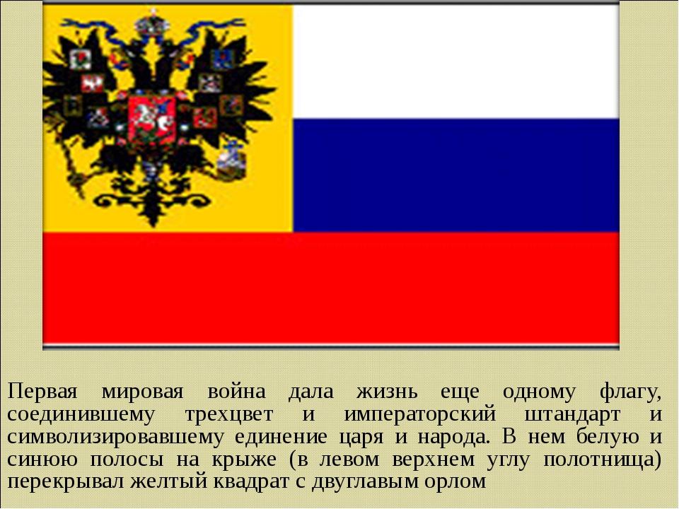 Первая мировая война дала жизнь еще одному флагу, соединившему трехцвет и имп...
