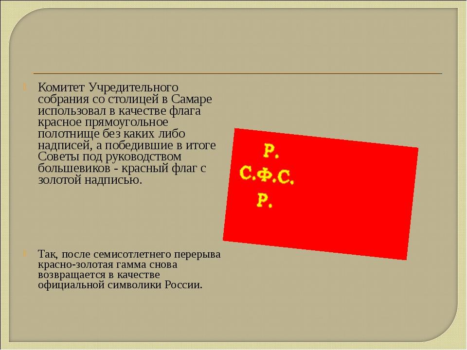 Комитет Учредительного собрания со столицей в Самаре использовал в качестве...
