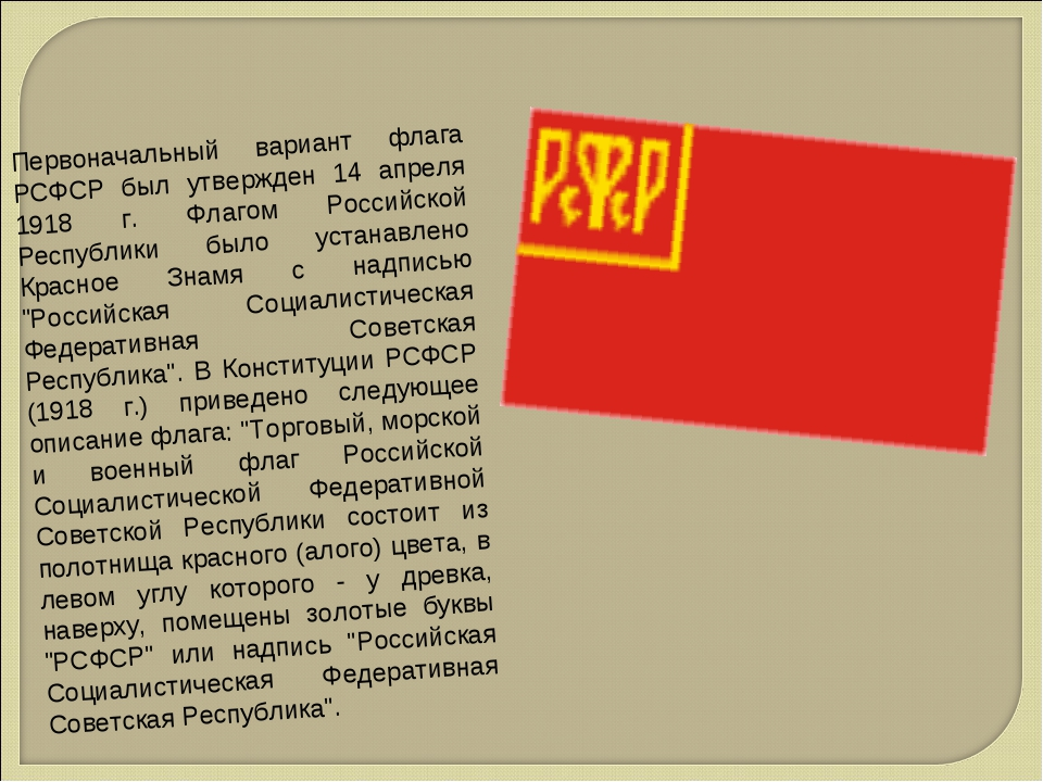 Первоначальный вариант флага РСФСР был утвержден 14 апреля 1918 г. Флагом Рос...