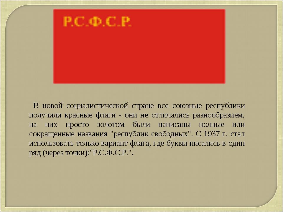 В новой социалистической стране все союзные республики получили красные флаг...