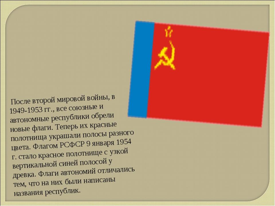 После второй мировой войны, в 1949-1953 гг., все союзные и автономные респуб...