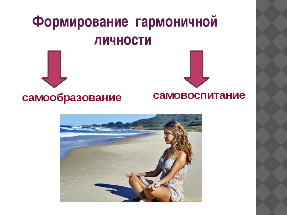 Формирование гармоничной личности самообразование самовоспитание
