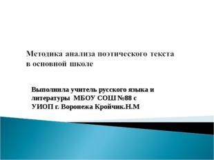 Выполнила учитель русского языка и литературы МБОУ СОШ №88 с УИОП г. Воронежа