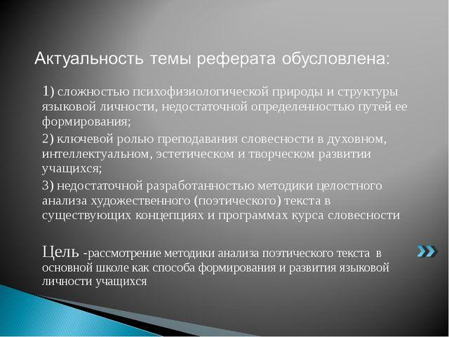 1) сложностью психофизиологической природы и структуры языковой личности, нед...