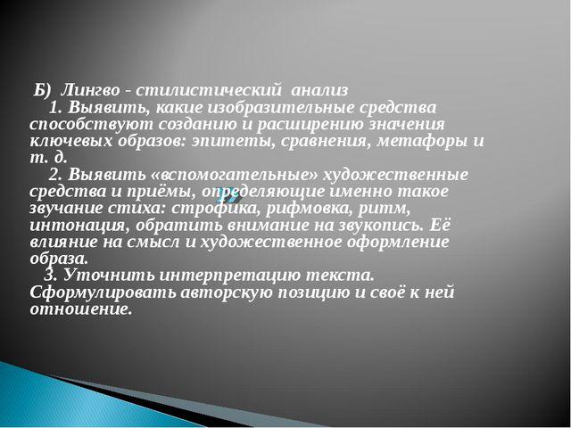 Б) Лингво - стилистический анализ 1. Выявить, какие изобразительные средства...
