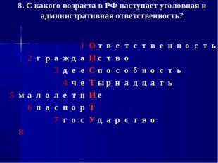 8. С какого возраста в РФ наступает уголовная и административная ответственно