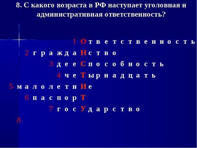 8. С какого возраста в РФ наступает уголовная и административная ответственно...