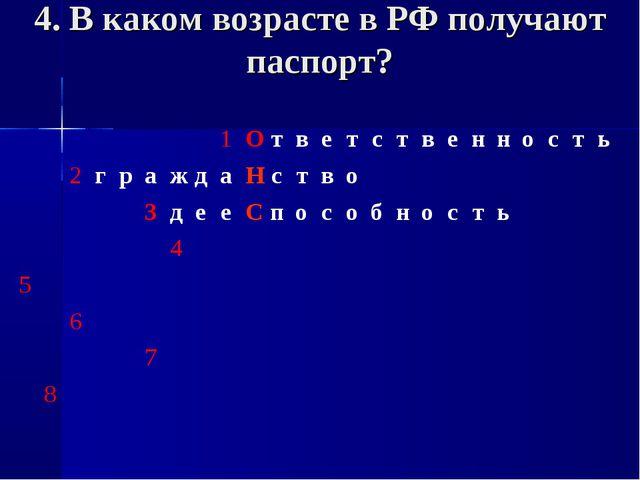 4. В каком возрасте в РФ получают паспорт? ...