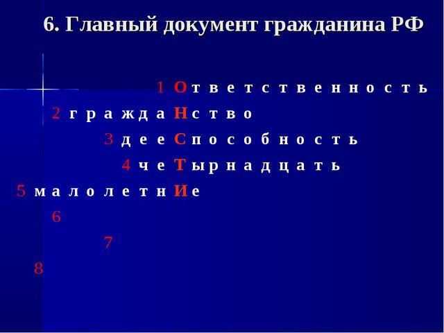 6. Главный документ гражданина РФ  ...