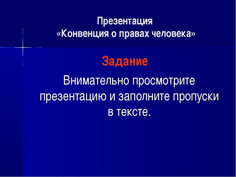 Презентация «Конвенция о правах человека» Задание Внимательно просмотрите пр...