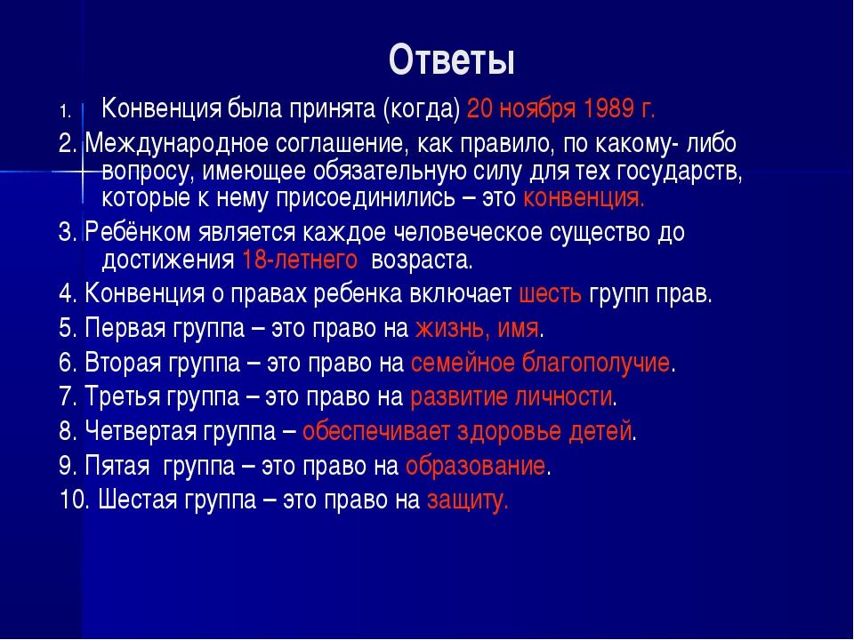 Ответы Конвенция была принята (когда) 20 ноября 1989 г. 2. Международное согл...