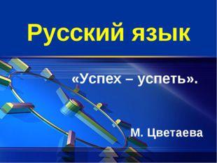 Русский язык «Успех – успеть». М. Цветаева