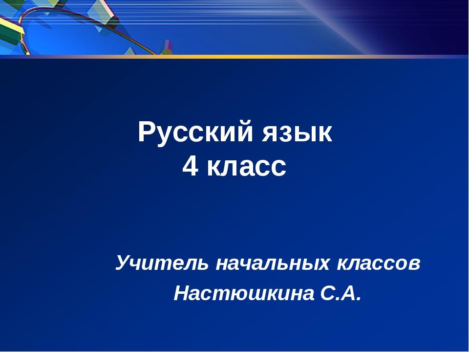 Русский язык 4 класс Учитель начальных классов Настюшкина С.А.