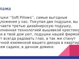 Реклама Подушки ''Soft Pillows'', самые выгодные предложения у нас. Покупая д