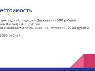 Себестоимость Ткань для задней подушки (Бежевая) - 590 рублей Подушка (белая)