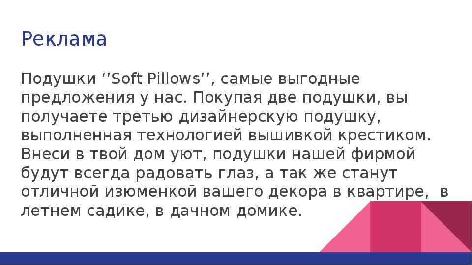 Реклама Подушки ''Soft Pillows'', самые выгодные предложения у нас. Покупая д...