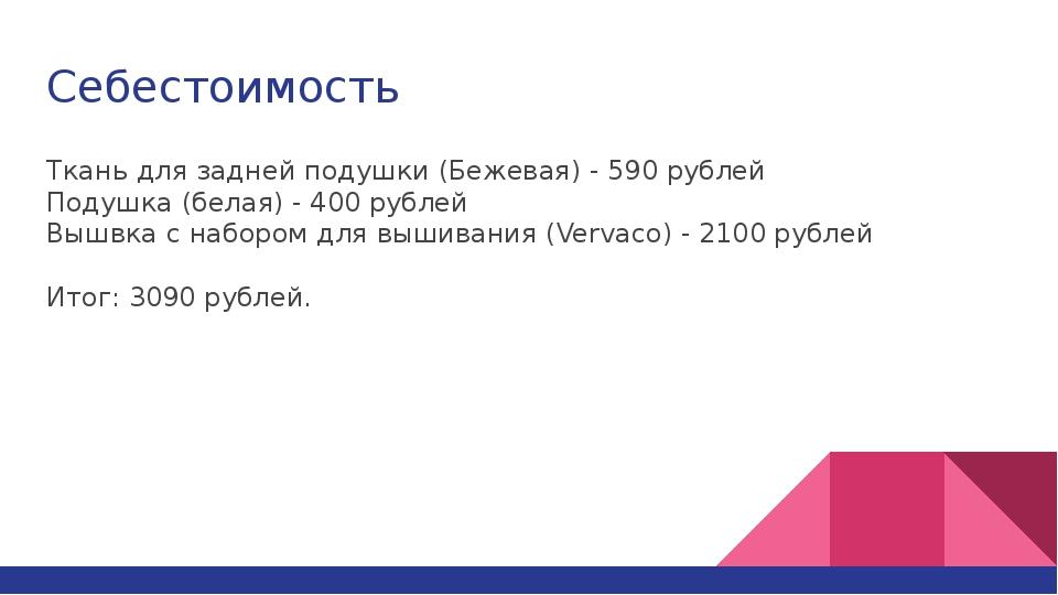 Себестоимость Ткань для задней подушки (Бежевая) - 590 рублей Подушка (белая)...