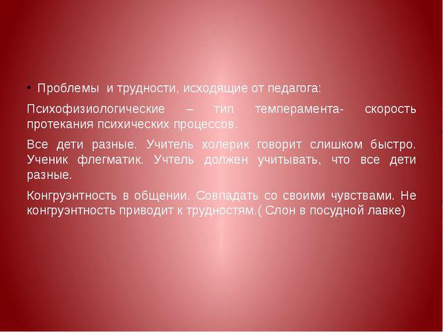 Проблемы и трудности, исходящие от педагога: Психофизиологические – тип темп...