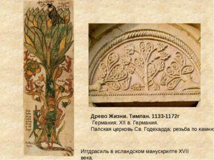 Древо Жизни. Тимпан. 1133-1172г Германия; XII в. Германия. Папская церковь Св