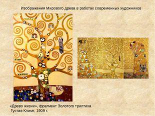 Изображения Мирового древа в работах современных художников «Древо жизни», фр