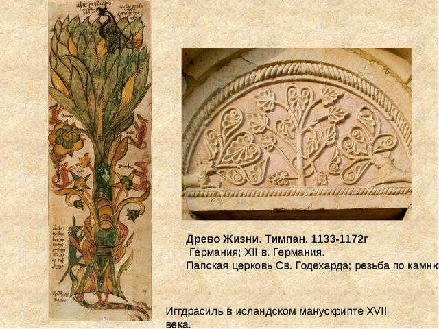 Древо Жизни. Тимпан. 1133-1172г Германия; XII в. Германия. Папская церковь Св...