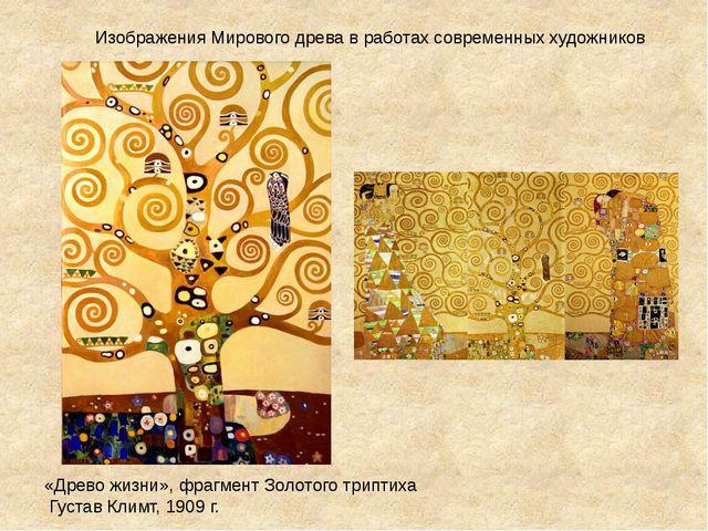 Изображения Мирового древа в работах современных художников «Древо жизни», фр...