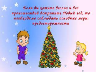 Если вы хотите весело и без происшествий встретить Новый год, то необходимо с