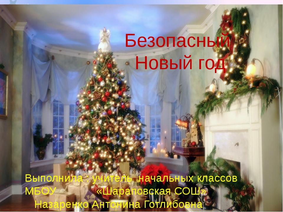 ЗАГОЛОВОК ПРЕЗЕНТАЦИИ Подзаголовок презентации Безопасный Новый год Выполнила...