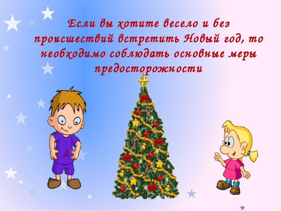 Если вы хотите весело и без происшествий встретить Новый год, то необходимо с...