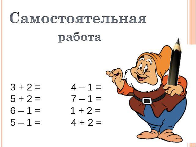 3 + 2 = 4 – 1 = 5 + 2 =  7 – 1 = 6 – 1 = 1 + 2 = 5 – 1 =  4 + 2 =